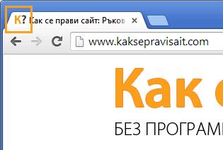 Favicon (фавикон) в WordPress