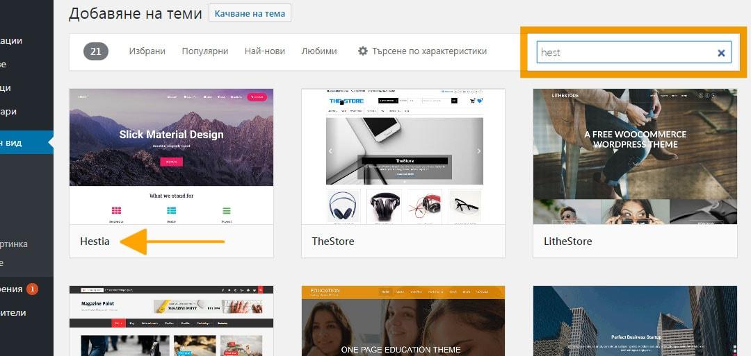 Инсталиране на WordPress тема