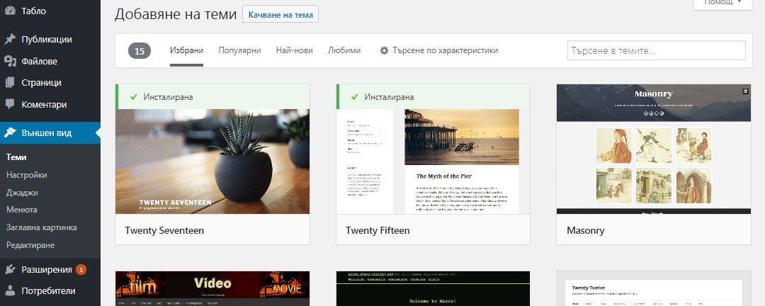 избор-тема-wordpress
