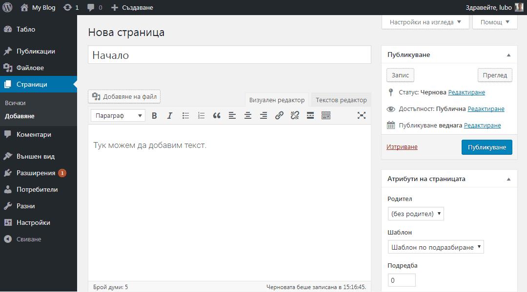 Създаване на страница в WordPress