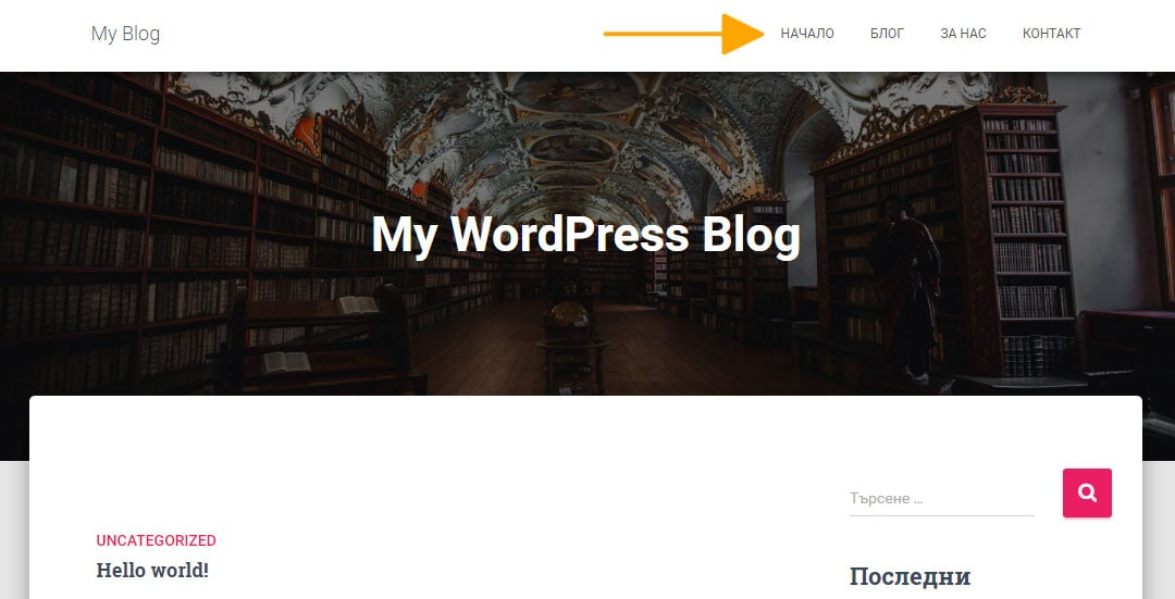 WordPress меню 1