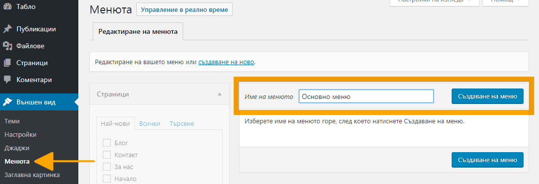 WordPress меню 2