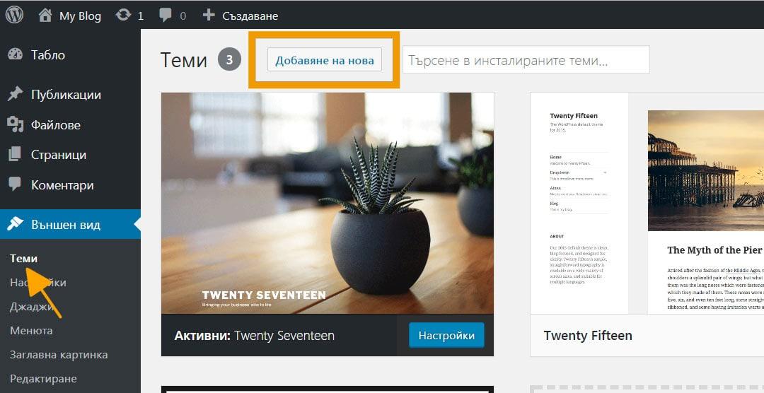 Добавяне на нова WordPress тема