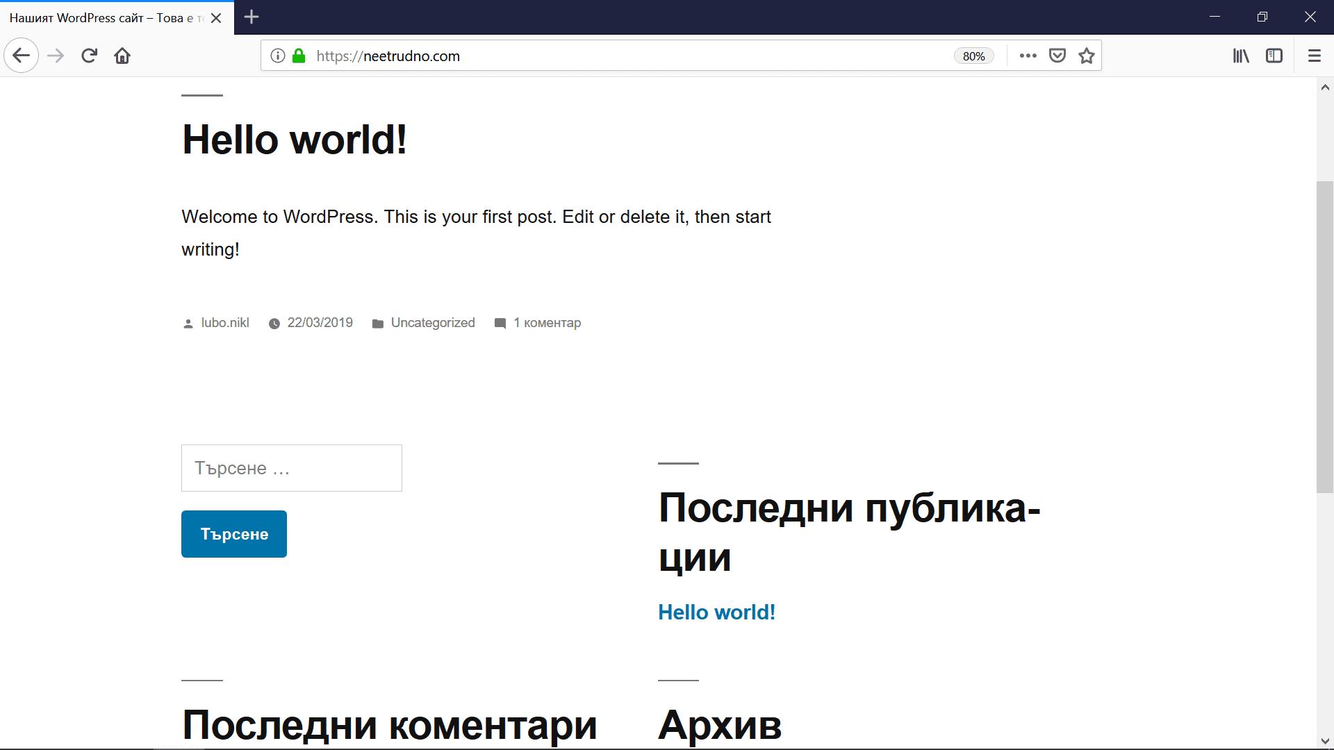 WordPress директно след инсталацията