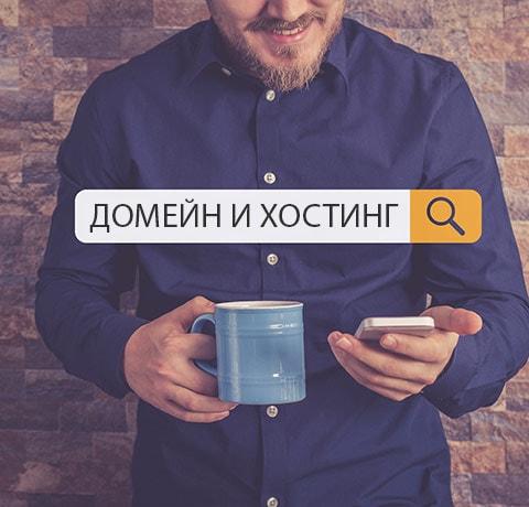 домейн хостинг
